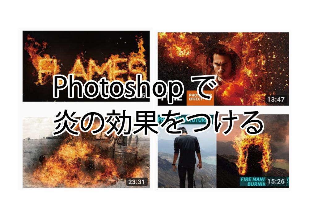 【Photoshop】フォトショップで炎の効果をつける