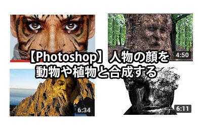 【Photoshop】人物の顔を動物や植物と合成する