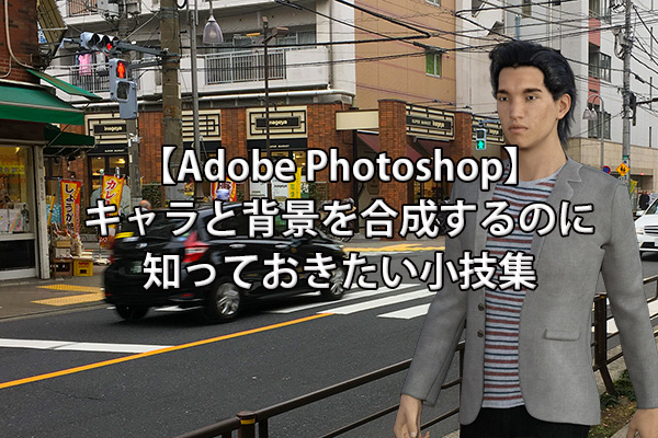 【Adobe Photoshop】キャラと背景を合成するのに知っておきたい小技集