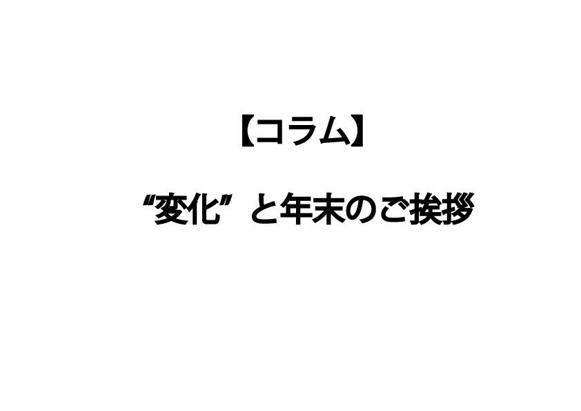 """""""変化""""と年末のご挨拶"""