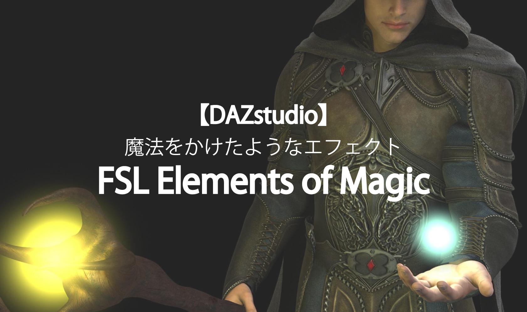 【DAZstudio】魔法をかけたようなエフェクト「FSL Elements of Magic」