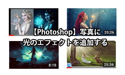 【Photoshop】写真に光のエフェクトを追加する