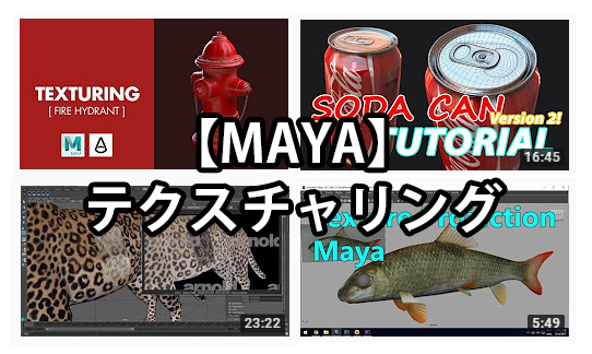 【MAYA】テクスチャリング