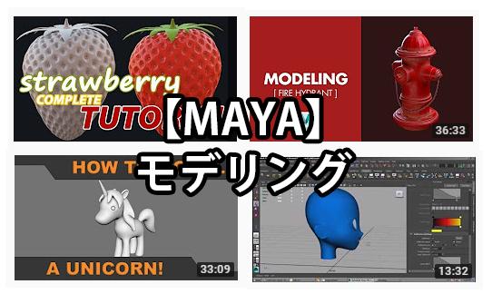 【MAYA】モデリング