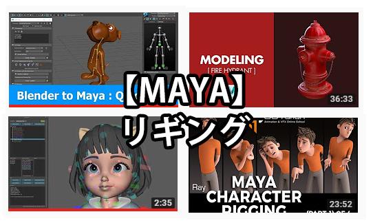 【MAYA】リギング