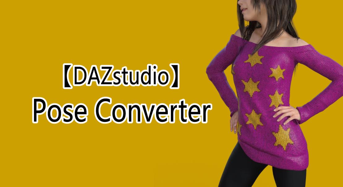 【DAZstudio】Pose Converter
