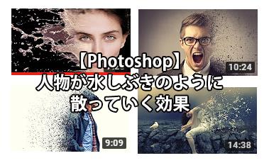 【Photoshop】人物が水しぶきのように散っていく効果