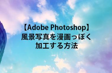 【Adobe Photoshop】風景写真を漫画っぽく加工する方法
