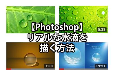【Photoshop】リアルな水滴を描く方法
