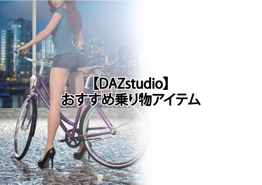 【DAZstudio】乗り物系アイテムまとめ