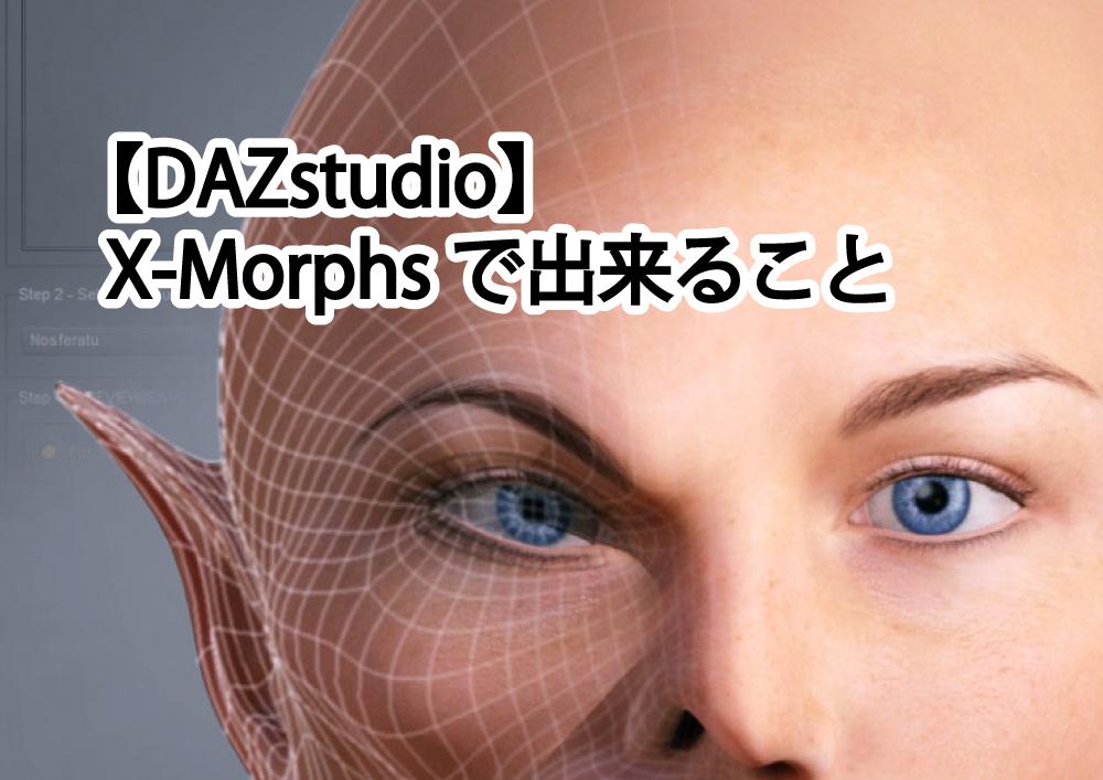 【DAZstudio】X-Morphsで出来ること