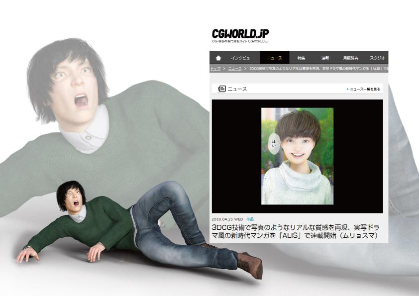 CGWORLDで3DCG漫画「童貞通貨」の記事が掲載されました!