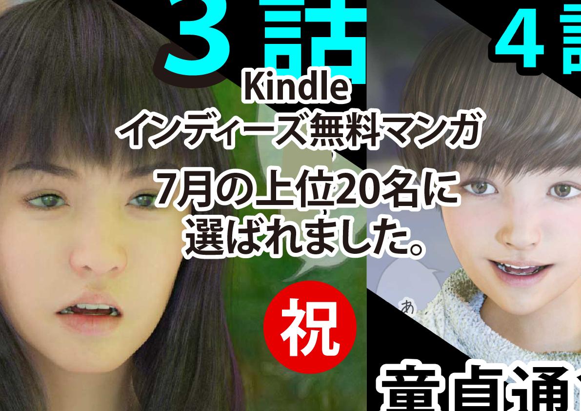amazon Kindle インディーズマンガで上位20位に入選