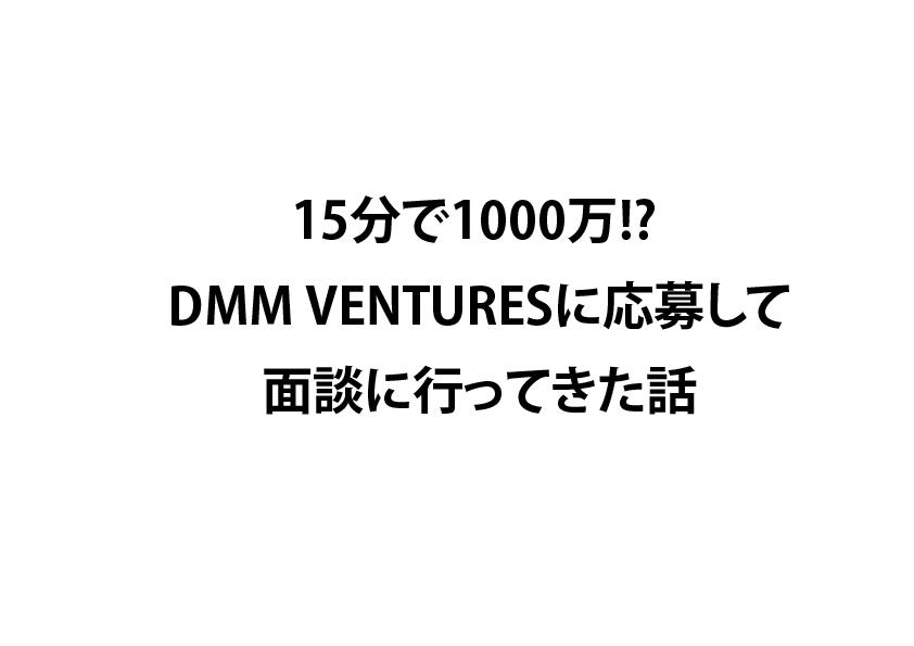 15分で1000万!!! DMM VENTURESに応募して面談に行った話
