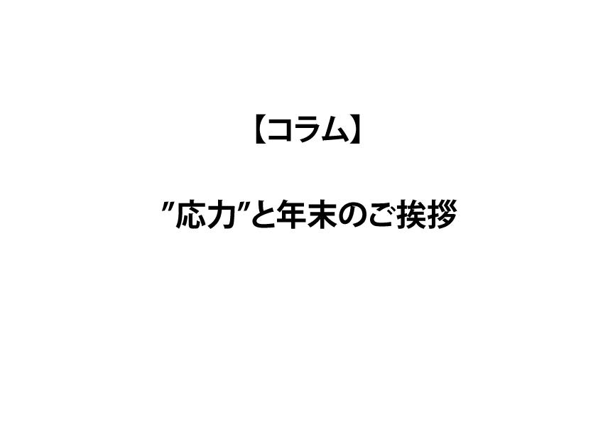 """""""応力""""と年末のご挨拶"""