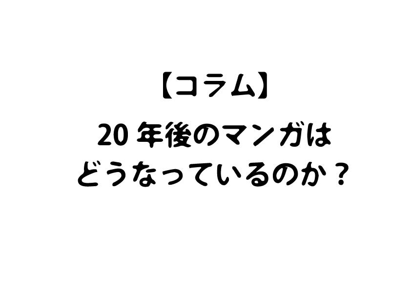 【コラム】20年後のマンガはどうなっているのか?