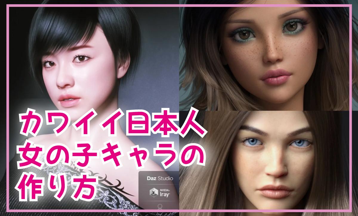 Daz Studioで日本人キャラクターやアニメキャラを作る方法