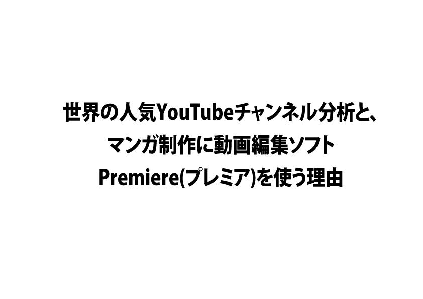 世界の人気YouTubeチャンネル分析と、マンガ制作に動画編集ソフトPremiereを使う理由
